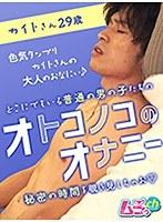 オトコノコのオナニー カイトさん29歳 ダウンロード
