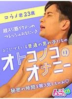 オトコノコのオナニー コウメ君23歳 ダウンロード