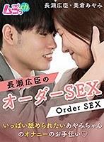 長瀬広臣のオーダーSEX〜いっぱい舐められたいあやみちゃんのオナニーのお手伝い◆