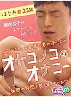 GRMR-012 - オトコノコのオナニー はじめ君22歳  - JAV目錄大全 javmenu.com