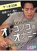 GRMR-015 - オトコノコのオナニー ケン君23歳  - JAV目錄大全 javmenu.com