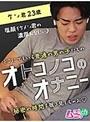 オトコノコのオナニー ケン君23歳