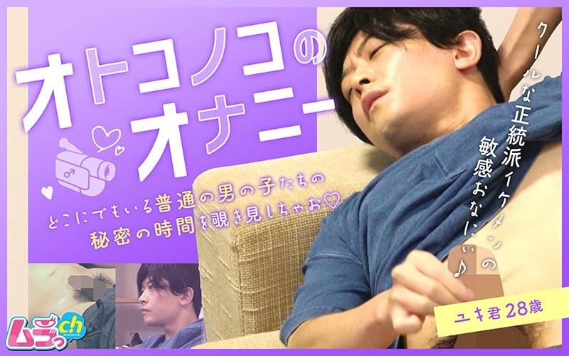 オトコノコのオナニー ユキ君28歳のパッケージ画像