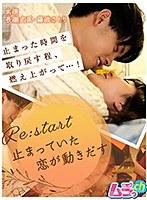 Re:start〜止まっていた恋が動きだす〜