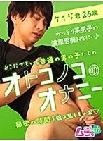 オトコノコのオナニー ケイジ君26歳 ダウンロード