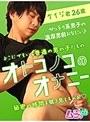 オトコノコのオナニー ケイジ君26歳
