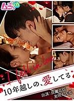I fell in love 〜10年越しの、愛してる〜