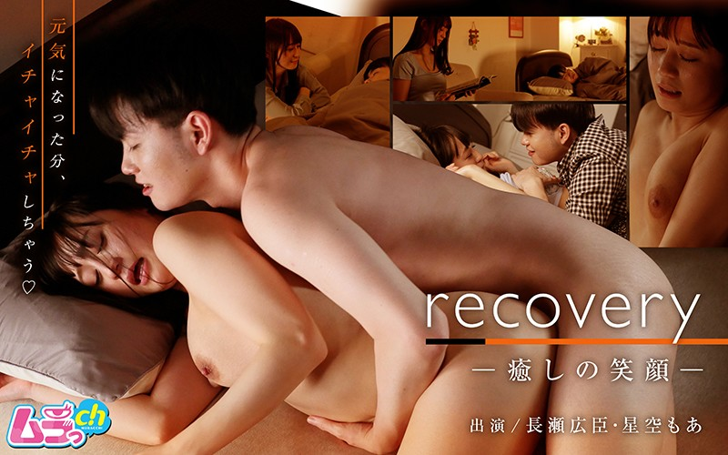 recovery~癒しの笑顔~ パッケージ写真