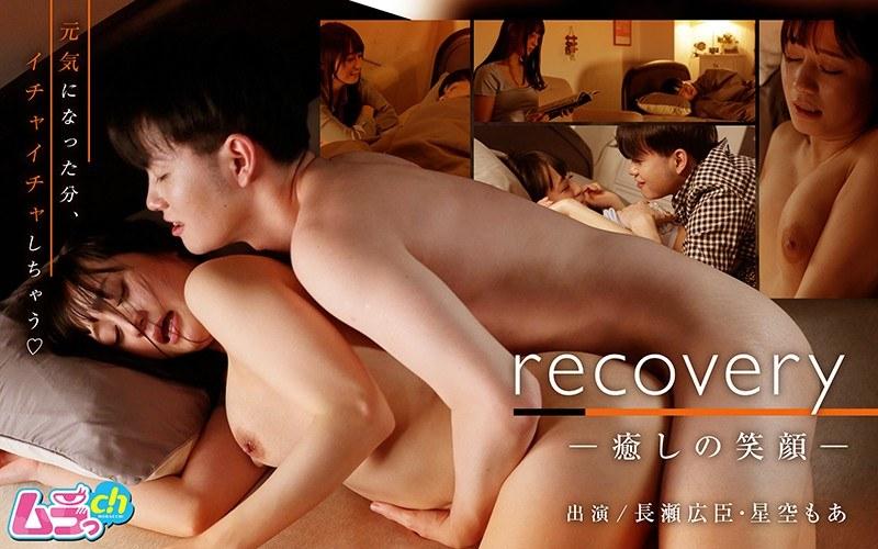 recovery~癒しの笑顔~ イケメンAV男優動画/エロ画像