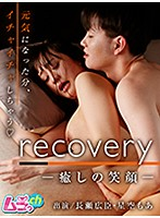 recovery〜癒しの笑顔〜