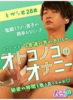 オトコノコのオナニー ヒガシ君28歳 ダウンロード