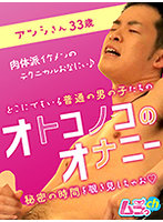 オトコノコのオナニー アツシさん33歳 ダウンロード