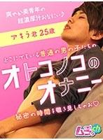 オトコノコのオナニー アキラ君25歳 ダウンロード