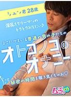 オトコノコのオナニー シュン君28歳 ダウンロード
