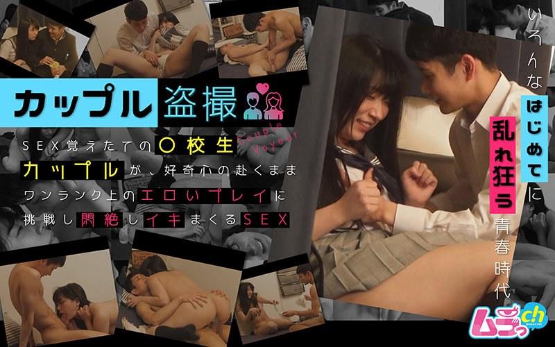 カップル盗撮 SEX覚えたての○校生カップルが、好奇心の赴くままワンランク上のエロいプレイに挑戦し悶絶しイキまくるSEX パッケージ画像