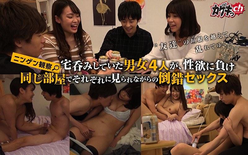 ニンゲン観察 宅呑みしていた男女4人が性欲に負け同じ部屋でそれぞれに見られながらの倒錯セックス イケメンAV男優動画/エロ画像