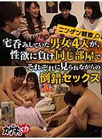 GRKG-004 - ニンゲン観察 宅呑みしていた男女4人が性欲に負け同じ部屋でそれぞれに見られながらの倒錯セックス  - JAV目錄大全 javmenu.com