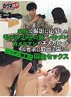 GRKG-005 - ニンゲン観察 snsで撮影に応募したモデル志望の女が、イケメンカメラマンのエスカレートする要求に股間を濡らし悶絶セックス  - JAV目錄大全 javmenu.com