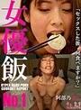 AV女優飯-HYPER HARD PORN GOURMET REPORT- 阿部乃みく(h_1540sd00009)