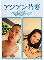 (h_1542tenv04016)[TENV-4016]アジアン若妻 ベラ&ブレス ダウンロード