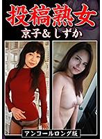 投稿熟女 京子&しずか ダウンロード