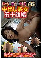 中出し熟女 五十路編 熟女の飽くなき性欲は無限 ダウンロード