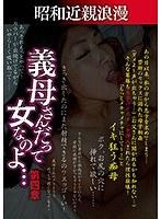 昭和近親浪漫 義母さんだって女なのよ… 第四章 ダウンロード
