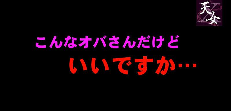姥桜(うばざくら) 五十路のオバさんがオンナに変わる瞬間 キャプチャー画像 12枚目