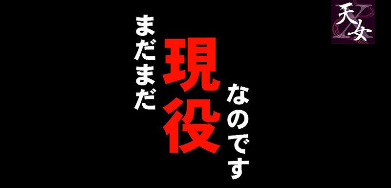 姥桜(うばざくら) 五十路のオバさんがオンナに変わる瞬間 キャプチャー画像 4枚目