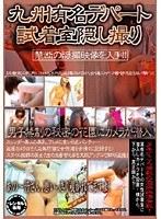 九州有名デパート試着室隠し撮り ダウンロード