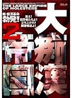 大痴漢帝国 2 ダウンロード