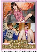 (危)オジサン達の勧誘 狙われる出会い系サイトの少女たちの実態 vol.1 ダウンロード