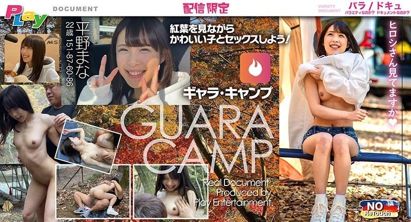 ギャラ・キャンプ 平野まな 22歳