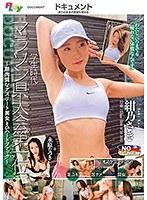 学生時代マラソン県大会第一位〜筋肉質なアスリート美女とのハードファック〜紺乃さき/永原なつき