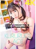 【4K】コスプレ×クルルギアオイ 3 枢木あおい ダウンロード