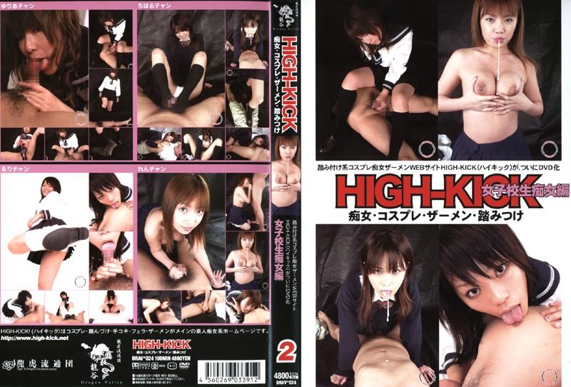 HIGH-KICK 2
