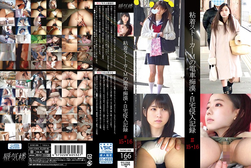 SHIND-008 jav