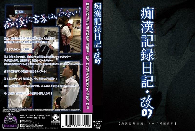 痴●記録日記・改07