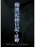 痴●記録日記・改07 ダウンロード