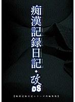 痴●記録日記・改08 ダウンロード