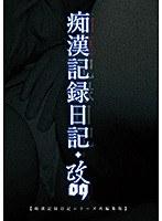 痴●記録日記・改09 ダウンロード