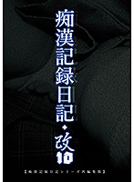 痴●記録日記・改10 ダウンロード