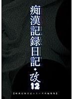 痴●記録日記・改12 ダウンロード