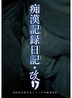 痴●記録日記・改17 ダウンロード