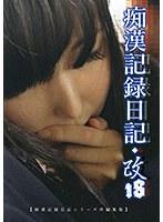 痴●記録日記・改18 ダウンロード