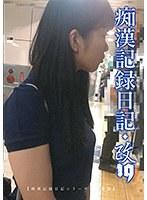 痴●記録日記・改19 ダウンロード