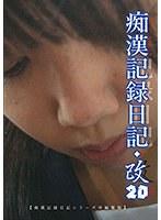 痴●記録日記・改20 ダウンロード