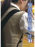 痴●記録日記・改21 ダウンロード