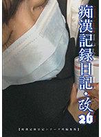 痴●記録日記・改26 ダウンロード