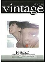 Vintage 小林ひとみ ダウンロード